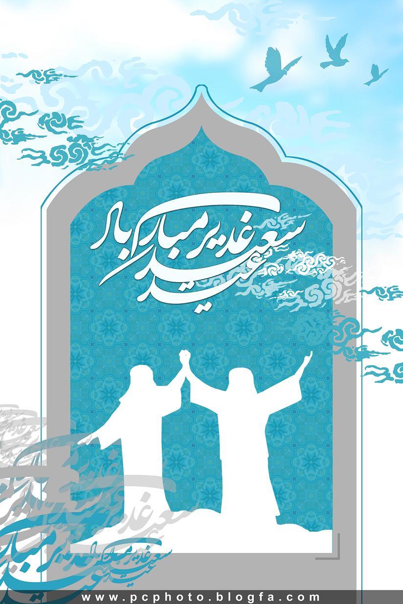 http://pcphoto.persiangig.com/image/ghadir.jpg